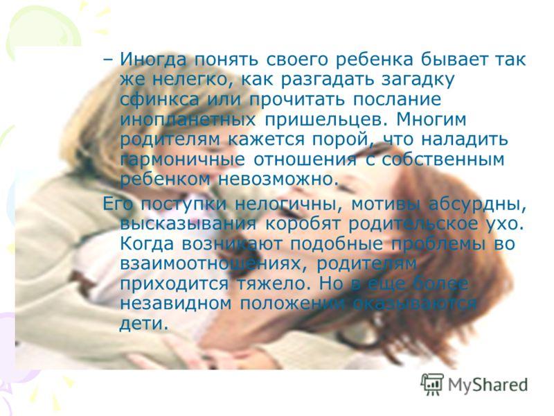 Одиннадцать заповедей успешного общения с ребенком Одиннадцать заповедей успешного общения с ребенком Информация для любящих родителей