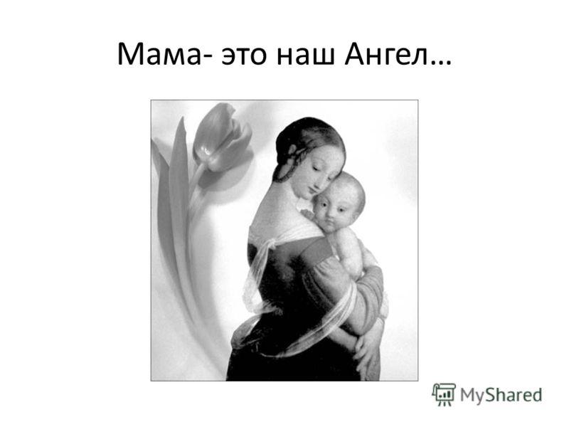 Мама- это наш Ангел…