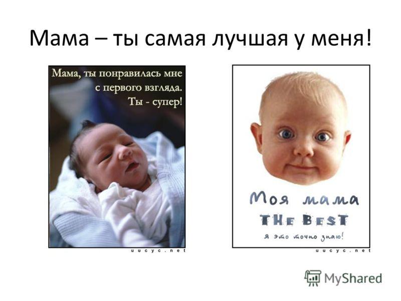 Мама – ты самая лучшая у меня!