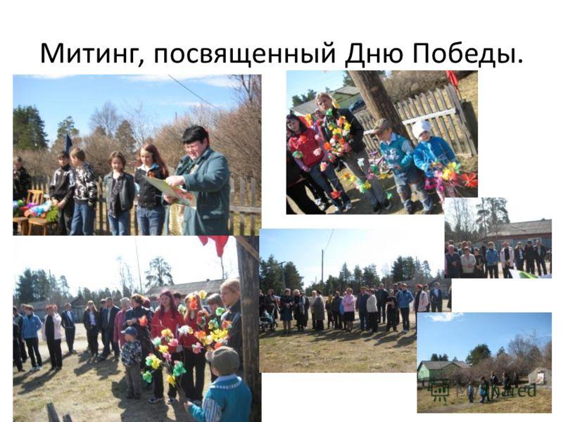 Митинг, посвященный Дню Победы.