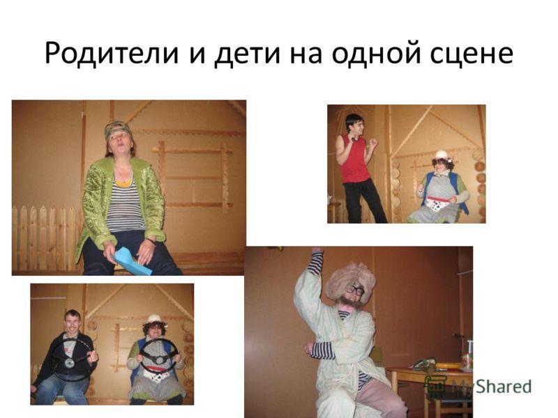Родители и дети на одной сцене