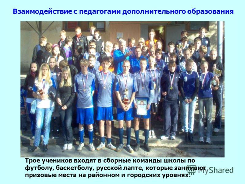 Трое учеников входят в сборные команды школы по футболу, баскетболу, русской лапте, которые занимают призовые места на районном и городских уровнях. Взаимодействие с педагогами дополнительного образования