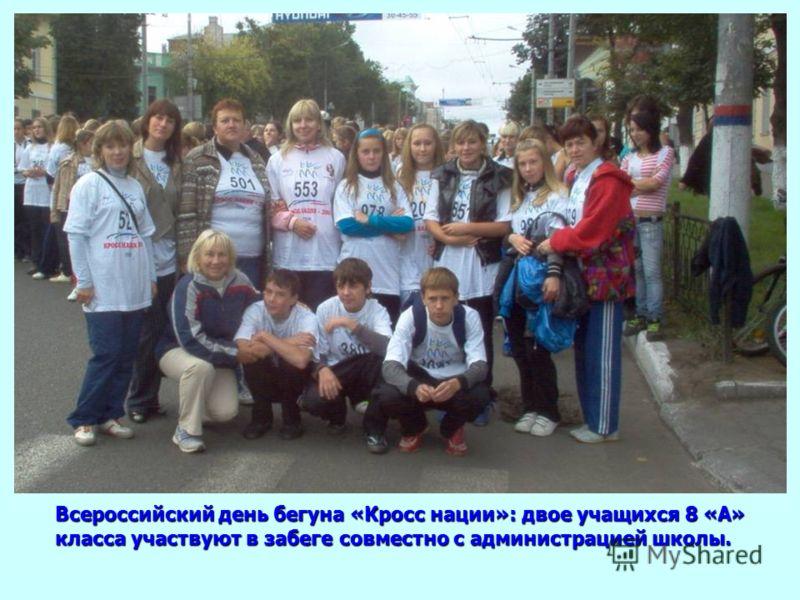 Всероссийский день бегуна «Кросс нации»: двое учащихся 8 «А» класса участвуют в забеге совместно с администрацией школы.