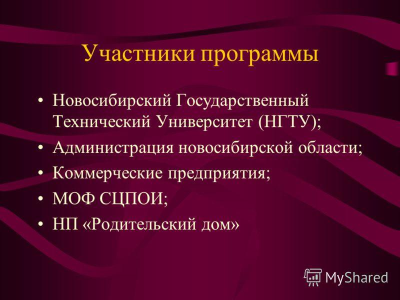 Участники программы Новосибирский Государственный Технический Университет (НГТУ); Администрация новосибирской области; Коммерческие предприятия; МОФ СЦПОИ; НП «Родительский дом»