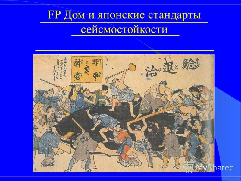 FP Дом и японские стандарты сейсмостойкости