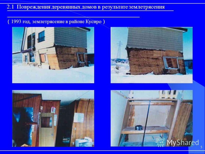 2.1 Повреждения деревянных домов в результате землетрясения 5 1993 год, землетрясение в районе Кусиро