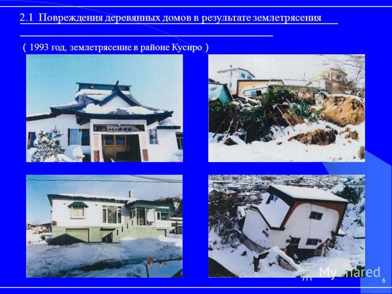 2.1 Повреждения деревянных домов в результате землетрясения 6 1993 год, землетрясение в районе Кусиро