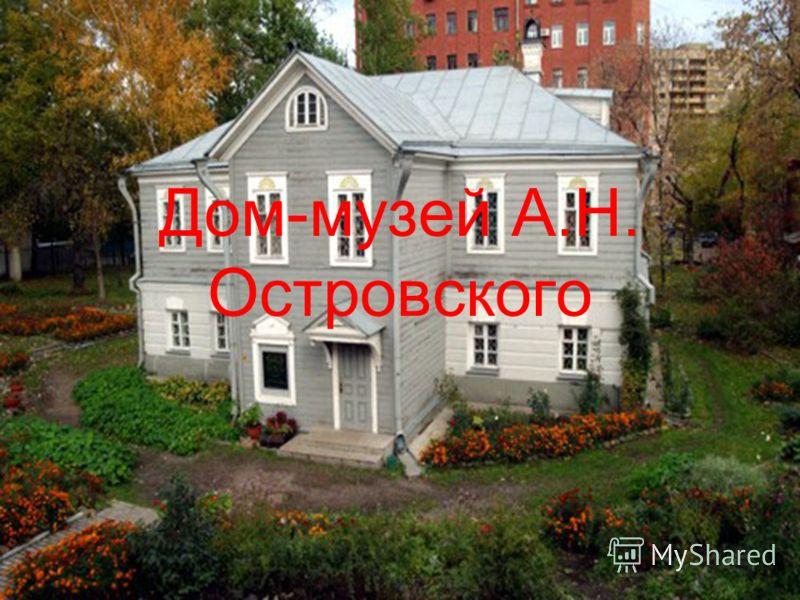 Дом-музей А.Н. Островского