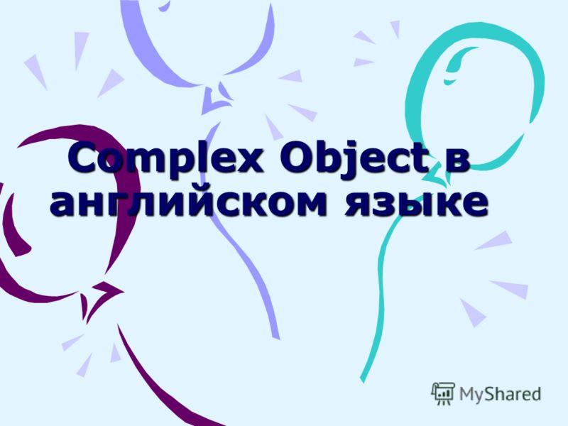 Complex Object в английском языке