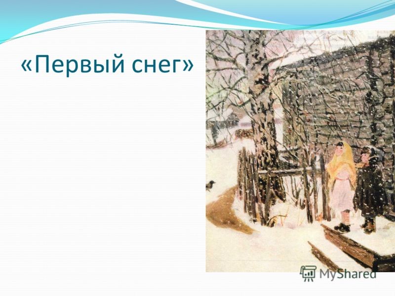 «Первый снег»
