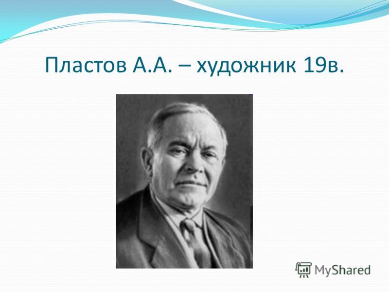 Пластов А.А. – художник 19 в.
