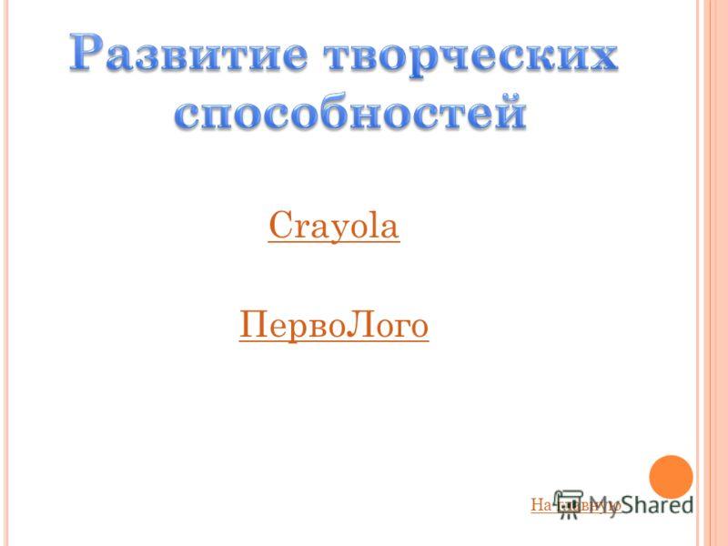 Crayola ПервоЛого На главную