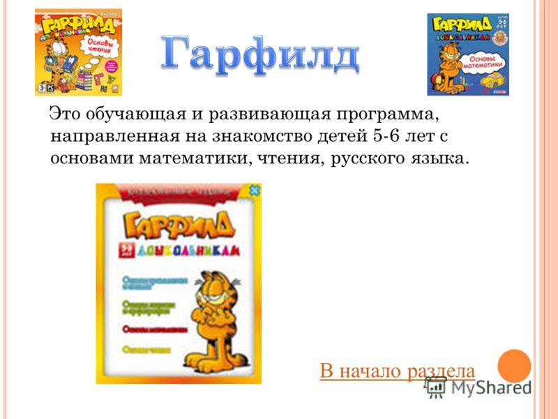 Это обучающая и развивающая программа, направленная на знакомство детей 5-6 лет с основами математики, чтения, русского языка. В начало раздела
