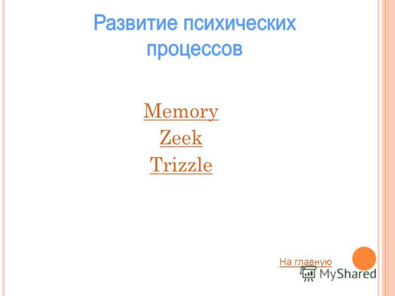 Memory Zeek Trizzle На главную