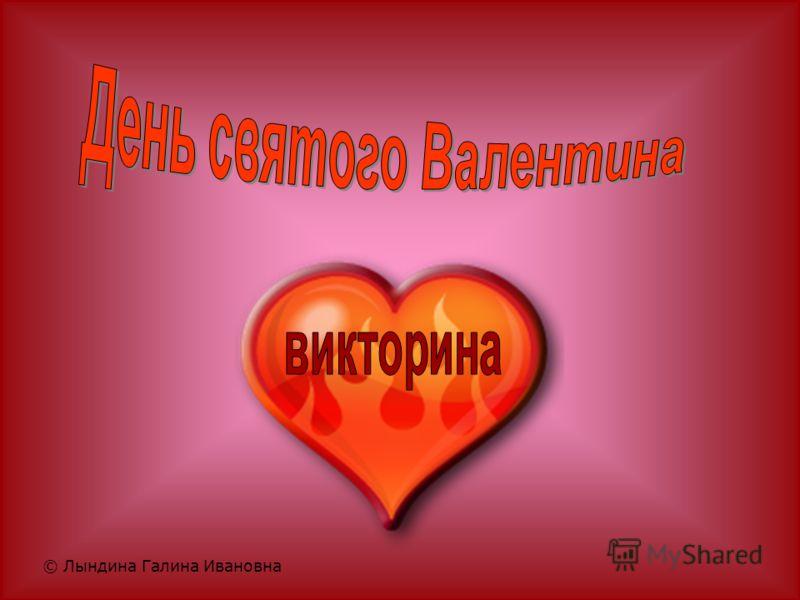 © Лындина Галина Ивановна