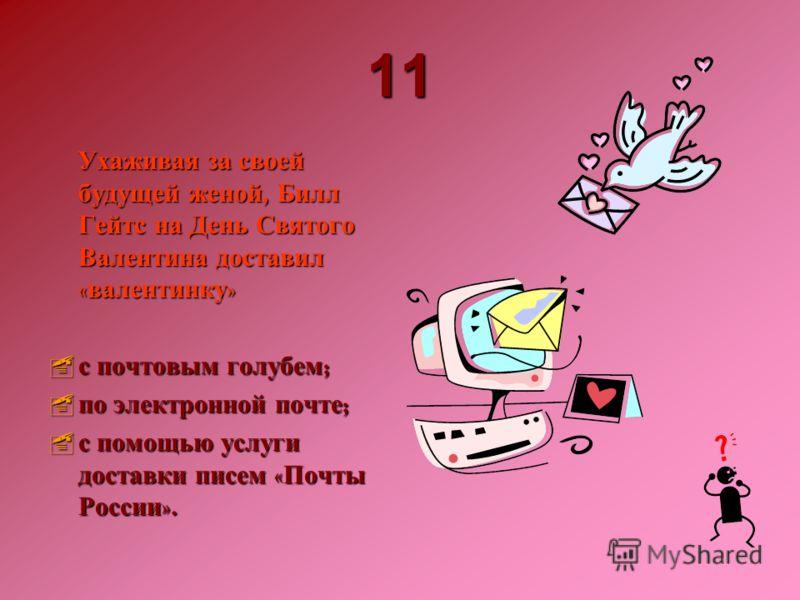 11111111 Ухаживая за своей будущей женой, Билл Гейтс на День Святого Валентина доставил « валентинку » с почтовым голубем ; с почтовым голубем ; по электронной почте ; по электронной почте ; с помощью услуги доставки писем « Почты России ». с помощью