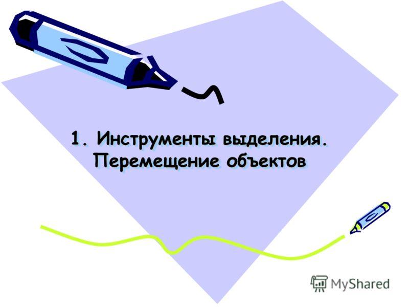 1. Инструменты выделения. Перемещение объектов
