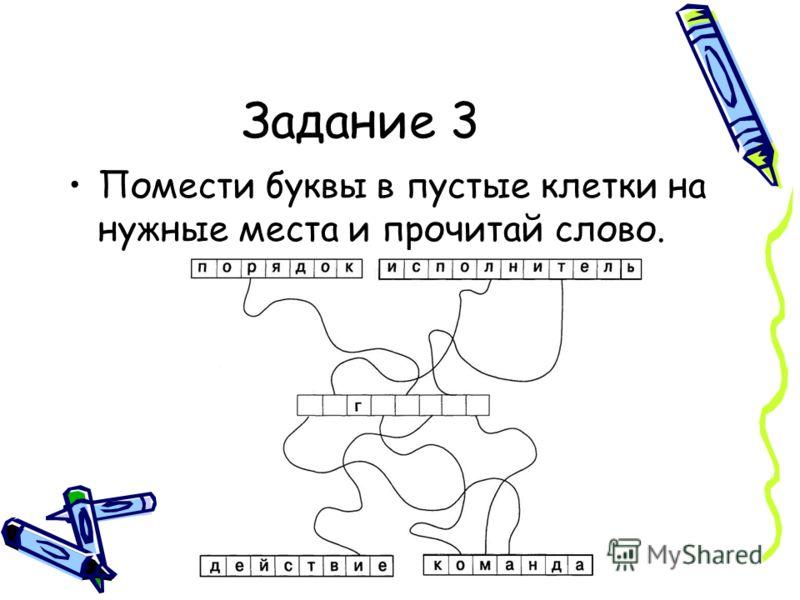 Задание 3 Помести буквы в пустые клетки на нужные места и прочитай слово.