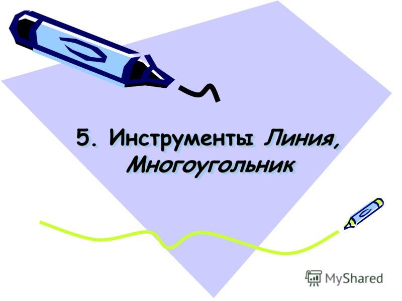 5. Инструменты Линия, Многоугольник