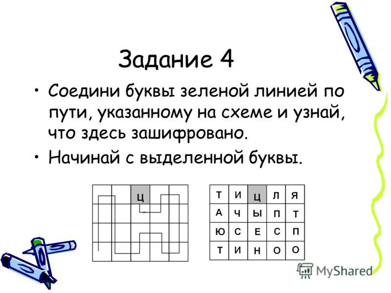Задание 4 Соедини буквы зеленой линией по пути, указанному на схеме и узнай, что здесь зашифровано. Начинай с выделенной буквы.