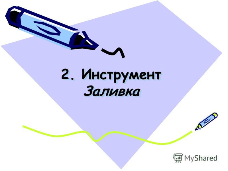2. Инструмент Заливка
