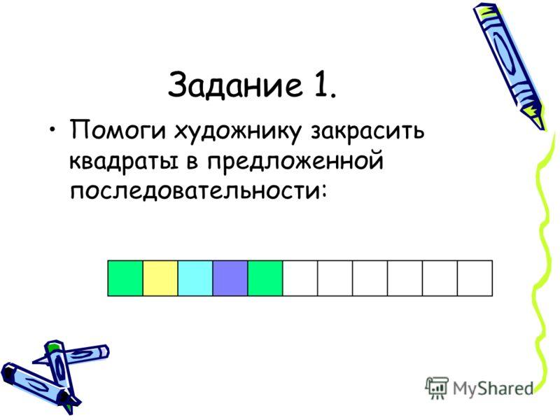 Задание 1. Помоги художнику закрасить квадраты в предложенной последовательности: