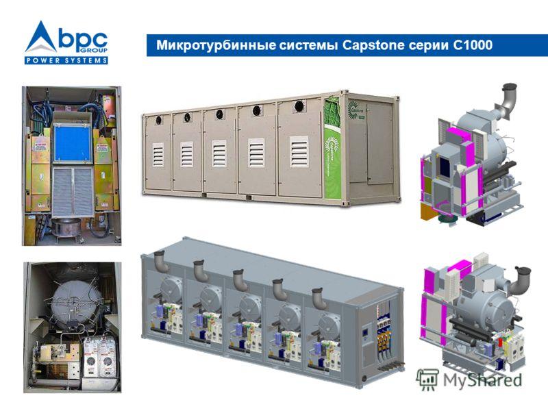 Микротурбинные системы Capstone серии С1000