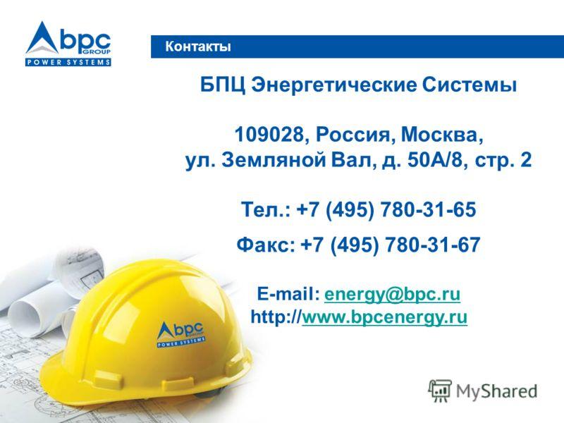 Контакты БПЦ Энергетические Системы 109028, Россия, Москва, ул. Земляной Вал, д. 50А/8, стр. 2 Тел.: +7 (495) 780-31-65 Факс: +7 (495) 780-31-67 E-mail: energy@bpc.ruenergy@bpc.ru http://www.bpcenergy.ruwww.bpcenergy.ru