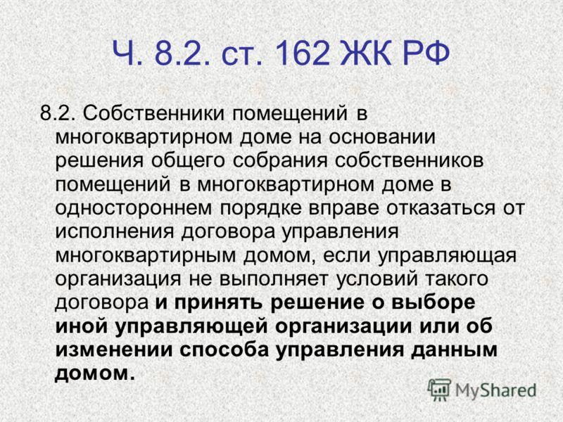 жилищный кодекс рф ст 162