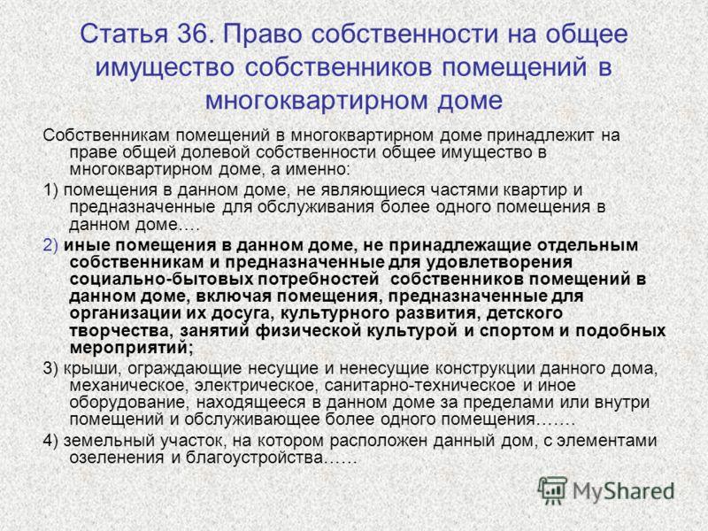 жилищный кодекс 36