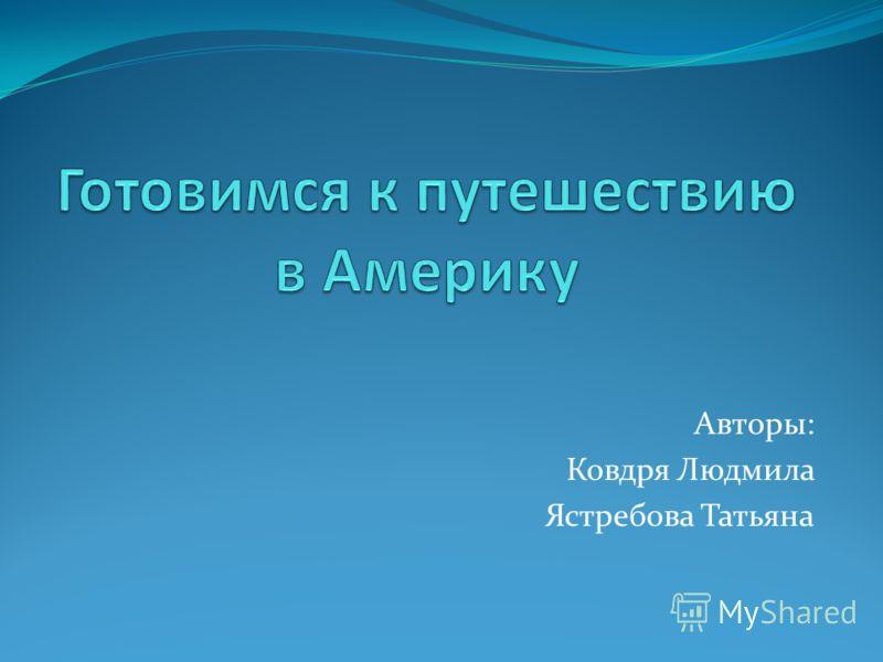 Авторы: Ковдря Людмила Ястребова Татьяна
