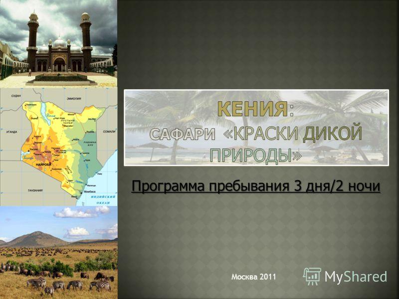 Москва 2011 Программа пребывания 3 дня/2 ночи