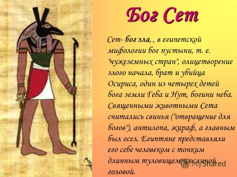 Бог Сет Сет- бог зла,, в египетской мифологии бог пустыни, т. е.
