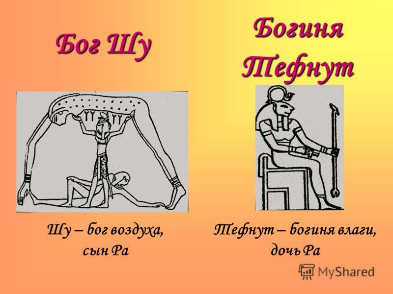 Бог Шу БогиняТефнут Тефнут – богиня влаги, дочь Ра Шу – бог воздуха, сын Ра
