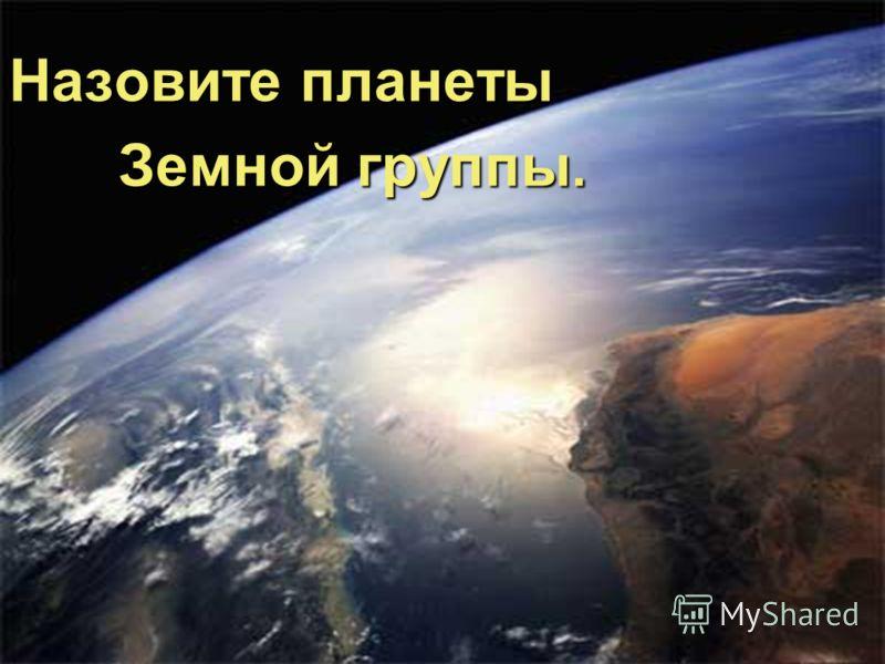 Назовите планеты Земной группы.