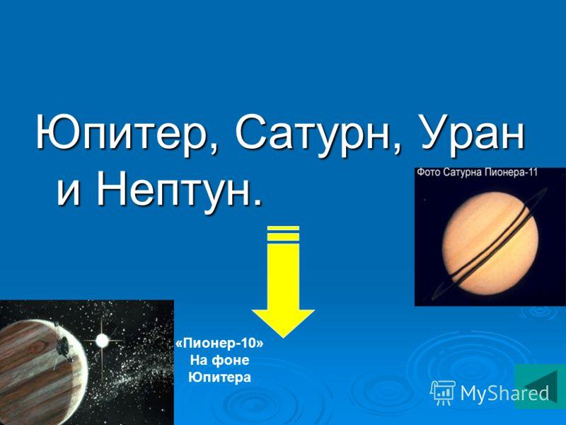 Юпитер, Сатурн, Уран и Нептун. «Пионер-10» На фоне Юпитера