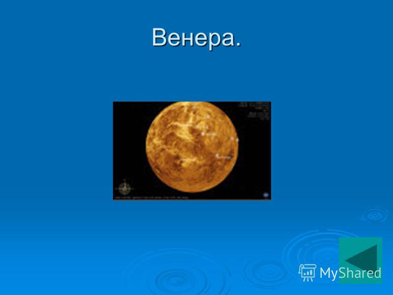 Венера.