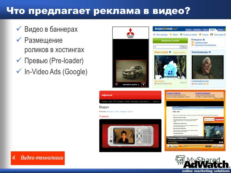online marketing solutions Что предлагает реклама в видео? Видео в баннерах Размещение роликов в хостингах Превью (Pre-loader) In-Video Ads (Google)