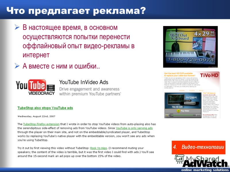 online marketing solutions Что предлагает реклама? В настоящее время, в основном осуществляются попытки перенести оффлайновый опыт видео-рекламы в интернет А вместе с ним и ошибки..