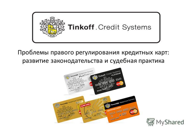 Проблемы правого регулирования кредитных карт: развитие законодательства и судебная практика