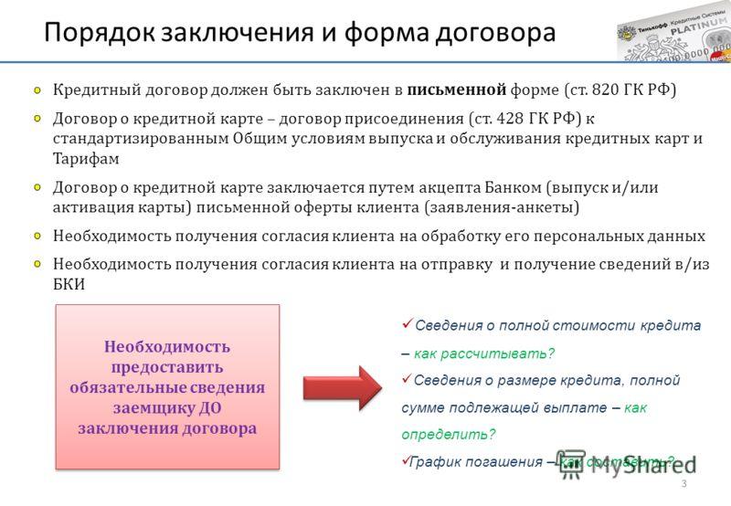3 Порядок заключения и форма договора Кредитный договор должен быть заключен в письменной форме (ст. 820 ГК РФ) Договор о кредитной карте – договор присоединения (ст. 428 ГК РФ) к стандартизированным Общим условиям выпуска и обслуживания кредитных ка