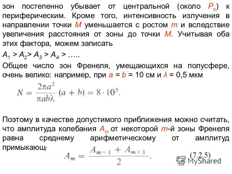 зон постепенно убывает от центральной (около Р о ) к периферическим. Кроме того, интенсивность излучения в направлении точки М уменьшается с ростом m и вследствие увеличения расстояния от зоны до точки М. Учитывая оба этих фактора, можем записать А 1