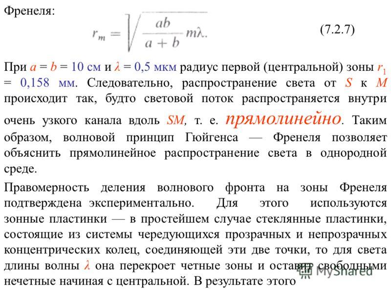 Френеля: (7.2.7) При а = b = 10 см и λ = 0,5 мкм радиус первой (центральной) зоны r 1 = 0,158 мм. Следовательно, распространение света от S к М происходит так, будто световой поток распространяется внутри очень узкого канала вдоль SM, т. е. прямолине