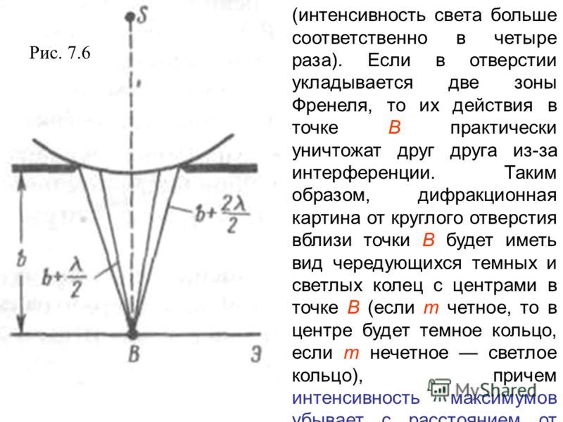 (интенсивность света больше соответственно в четыре раза). Если в отверстии укладывается две зоны Френеля, то их действия в точке В практически уничтожат друг друга из-за интерференции. Таким образом, дифракционная картина от круглого отверстия вблиз