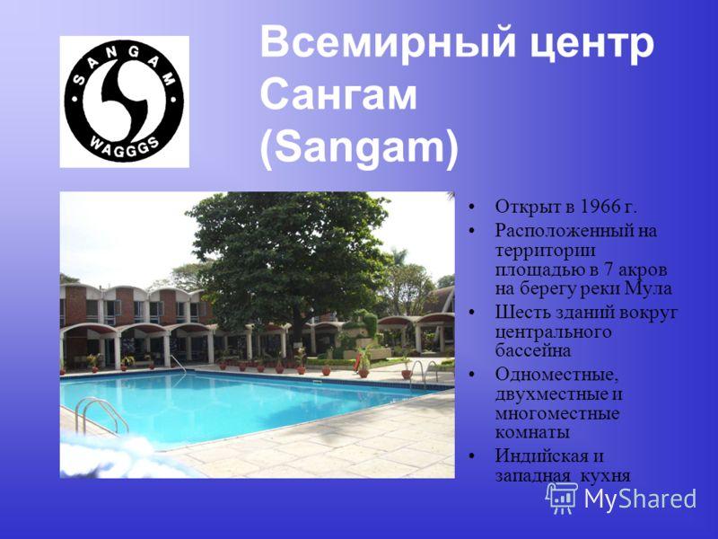 Всемирный центр Сангам (Sangam) Oткрыт в 1966 г. Расположенный на территории площадью в 7 акров на берегу реки Мула Шесть зданий вокруг центрального бассейна Одноместные, двухместные и многоместные комнаты Индийская и западная кухня