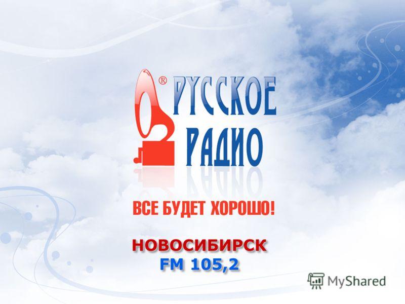 НОВОСИБИРСК FM 105,2 НОВОСИБИРСК