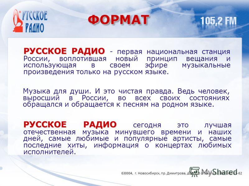 РУССКОЕ РАДИО РУССКОЕ РАДИО - первая национальная станция России, воплотившая новый принцип вещания и использующая в своем эфире музыкальные произведения только на русском языке. Музыка для души. И это чистая правда. Ведь человек, выросший в России,