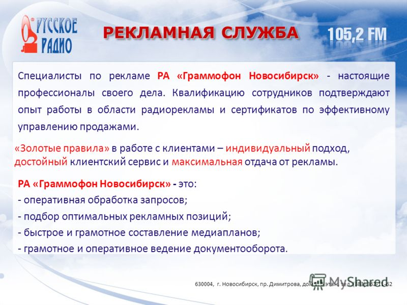 РЕКЛАМНАЯ СЛУЖБА Специалисты по рекламе РА «Граммофон Новосибирск» - настоящие профессионалы своего дела. Квалификацию сотрудников подтверждают опыт работы в области радиорекламы и сертификатов по эффективному управлению продажами. «Золотые правила»