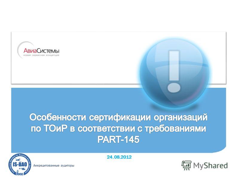24.08.2012 Аккредитованные аудиторы