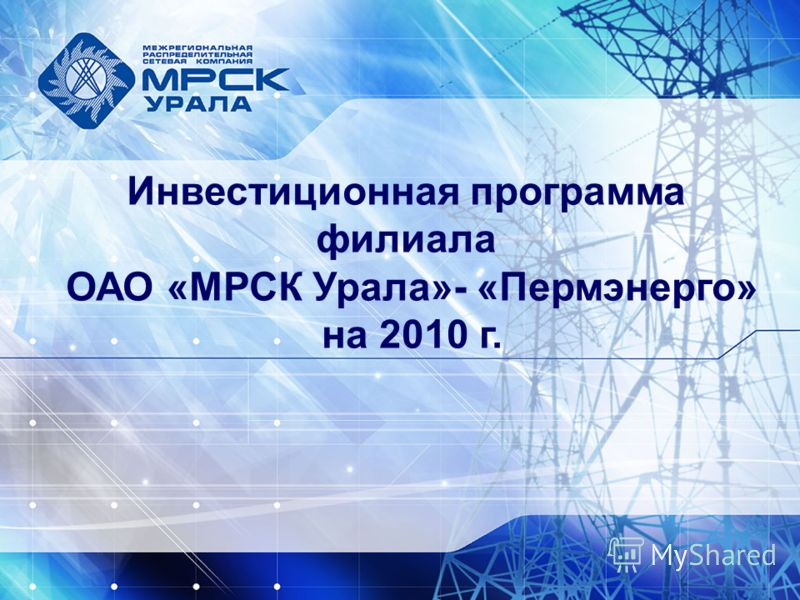 Инвестиционная программа филиала ОАО «МРСК Урала»- «Пермэнерго» на 2010 г.